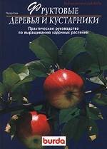 Фруктовые деревья и кустарники. Практическое руководство по выращиванию кадочных растений
