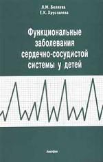 Функциональные заболевания сердечно-сосудистой системы у детей
