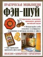 Практическая энциклопедия фэн-шуй