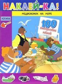 Медвежонок на море. Книжка с наклейками. 100 многоразовых наклеек