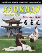 Корейское боевое искусство самозащиты. Хапкидо. Базовый курс