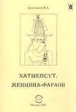 Хатшепсут. Женщина-фараон
