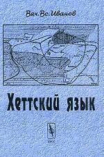 Хеттский язык