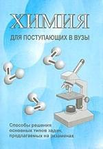 Химия для поступающих в вузы