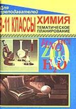 Химия. 8-11 классы. По учебнику Г.Е. Рудзитиса и Ф.Г. Фельдмана