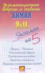 Химия. 9 и 11 классы. 2003-2004