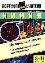 Химия. 8-11 классы. Интересные уроки. Из зарубежного опыта преподавания