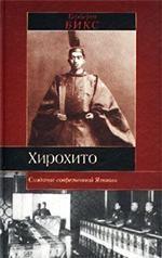 Хирохито и создание современной Японии