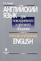 Английский язык для повседневного и делового общения