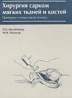 Хирургия сарком мягких тканей и костей. Принципы и оперативная техника