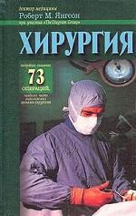 Хирургия. Что и зачем делает хирург