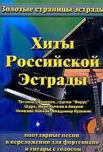 Хиты Российской эстрады. Выпуск 3