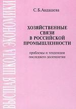 Хозяйственные связи в российской промышленности: проблемы и тенденции последнего десятилетия