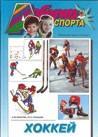 Хоккей. (Азбука спорта)