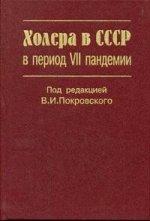 Холера в СССР в период VII пандемии