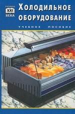 Холодильное оборудование: учебное пособие