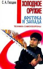 Обложка книги Холодное оружие Востока и Запада. Техника самообороны