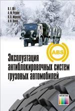 Эксплуатация антиблокировочных систем грузовых автомобилей: Учебное пособие для вузов