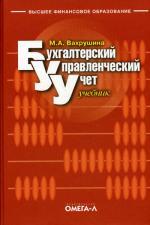 Бухгалтерский управленческий учет: Учебник. 8-е изд., испр
