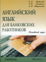 Английский язык для банковских работников. Основной курс. 5-е изд