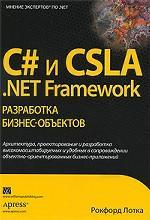 C# и CSLA . NET Framework. Разработка бизнес-объектов