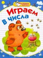Елена Соколова. Мои первые прописи. Играем в числа