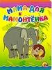 ЦК. Мама для мамонтенка (со слоном)