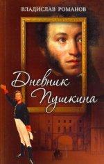 Дневник Пушкина