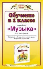 """Обучение в 1 классе по учебнику """"Музыка"""" Т.И.Баклановой"""