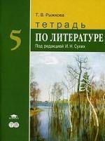 Тетрадь по литературе. 5 класс