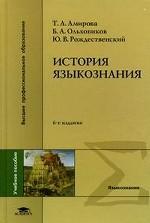 История языкознания