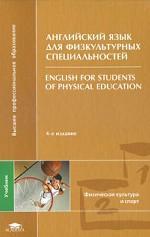 Английский язык для физкультурных специальностей / English for Students of Physical Education