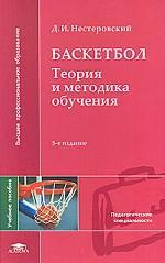 Баскетбол. Теория и методика обучения