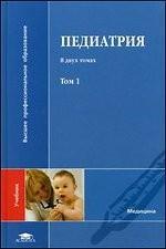 Педиатрия. В 2-х т. Т. 1
