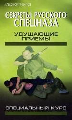 Секреты русского спецназа: удушающие приемы