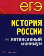 ЕГЭ. История России. Интенсивный минимум