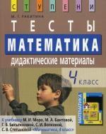 Математика. 4 кл. Тесты. Дидактические материалы. 8-е изд