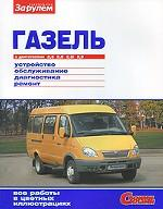 """""""ГАЗель"""" с двигателями 2, 3; 2, 5; 2, 5i; 2, 9. Устройство, обслуживание, диагностика, ремонт"""