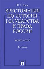 Хрестоматия по истории государства и права России