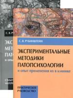 Экспериментальные методики патопсихологии и опыт применения их в клинике. В 2 т. Т. 2. Стимульный материал В 2-х тт Т:2