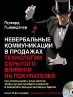 Невербальные коммуникации в продажах (+DVD)