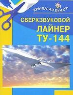 Скачать Сверхзвуковой лайнер ТУ-144 бесплатно