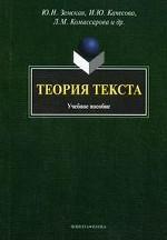 Теория текста: Учебное пособие