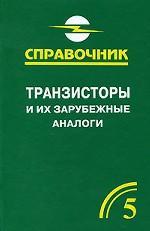 Транзисторы и их зарубежные аналоги. Справочник. В 4 томах. Том 5. Дополнительный