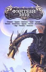Фэнтези 2010