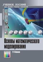 Основы математического моделирования. Учебное пособие для вузов