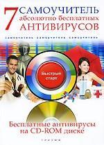 7 абсолютно бесплатных антивирусов. Самоучитель (+ CD-ROM)