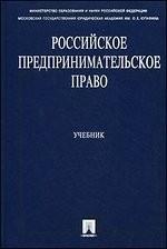 Российское предпринимательское право 2010