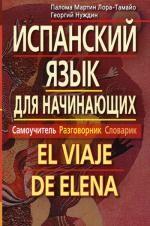 Испанский язык для начинающих. Самоучитель. Разговорник. Словарик. (Без CD)