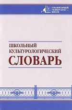 Школьный культурологический словарь